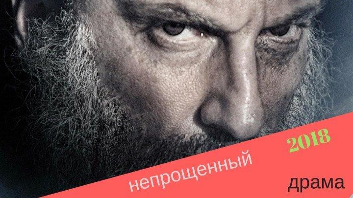 """Фильм _""""Непрощенный_"""" (2018) - Трейлер"""