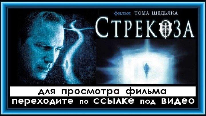 СТРЕКОЗА (2002) для просмотра фильма переходите ниже по ССЫЛКЕ