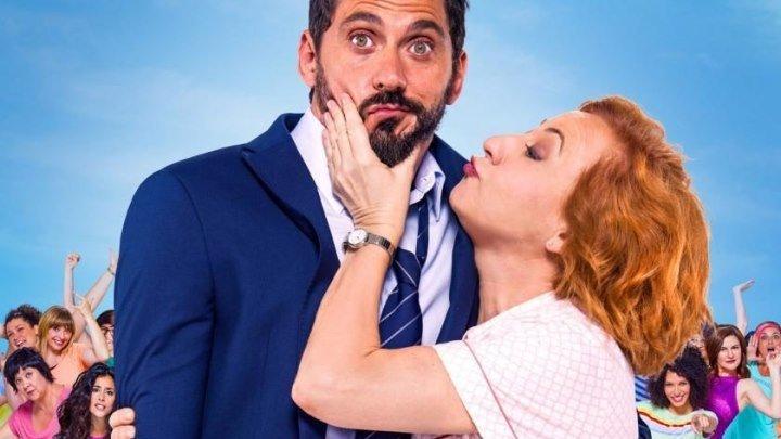 Племя (2018) Испания комедия