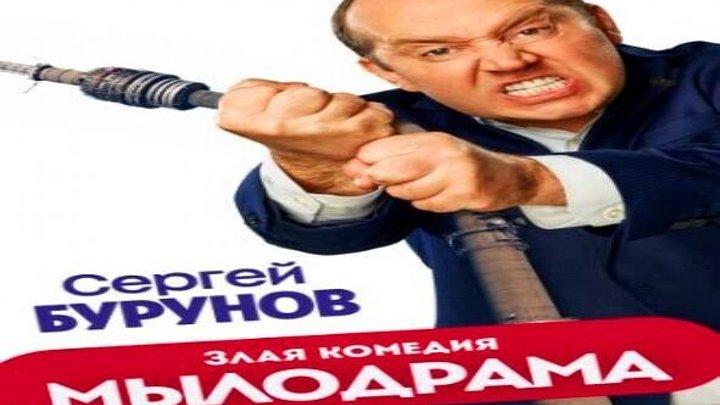 СУПЕР РЖАЧНАЯ МЫЛ0ДРАМА 8-9 СЕРИЯ КОМЕДИЯ (2019)