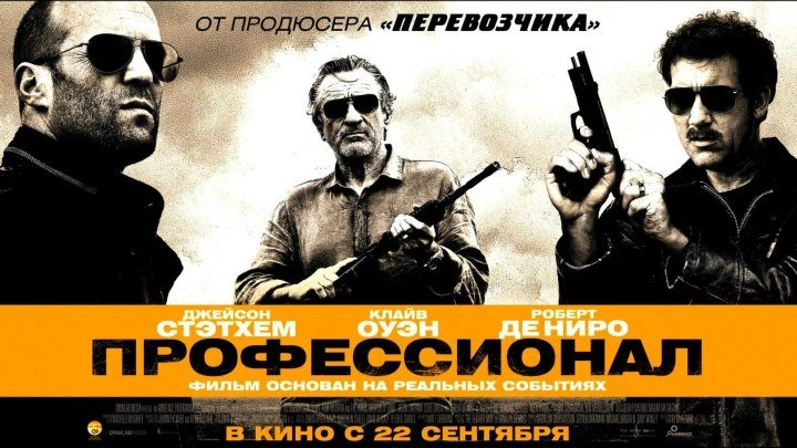 Профессионал HD(боевик, триллер)2011