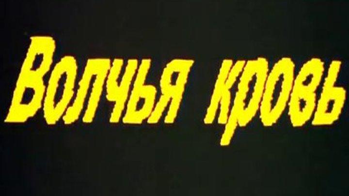 """"""" Волчья кровь """" ( истерн . 1995 )"""