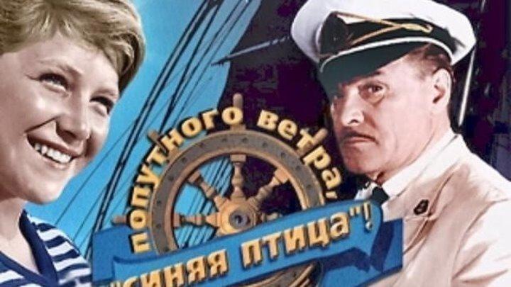 """Попутного ветра """" Синяя птица """" - 1967"""
