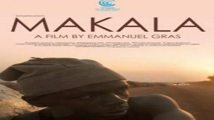 Макала (2017) документальный