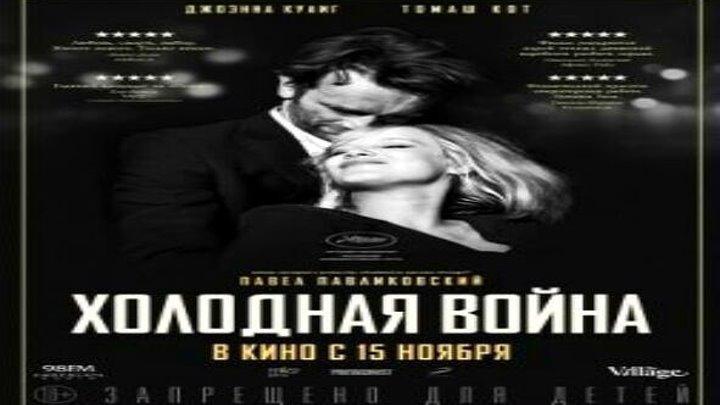 Холодная война (2018) драма, мелодрама, музыка