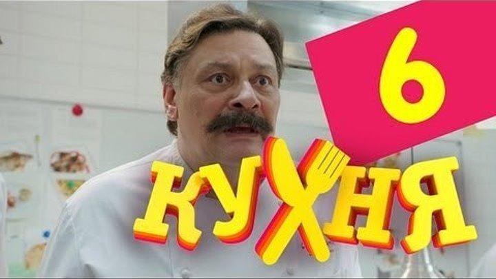 Кухня - 6 серия (1 сезон)