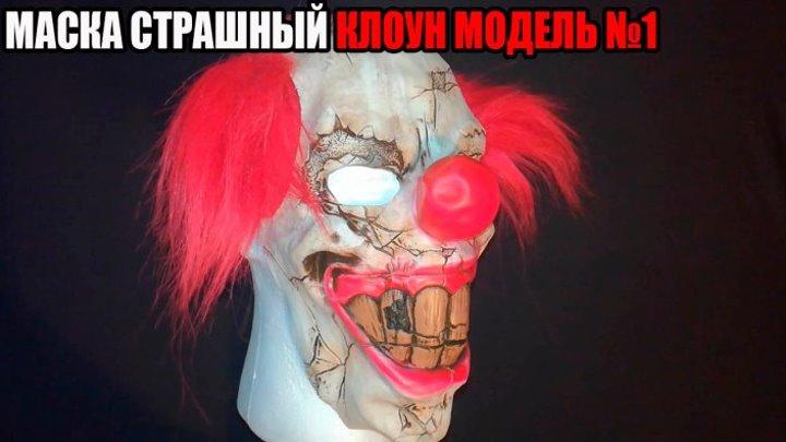 Маска Страшный Клоун Модель №1