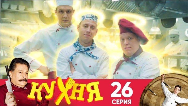 Кухня - 26 серия (2 сезон 6 серия)