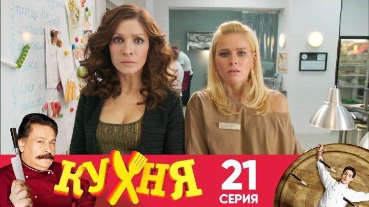 Кухня - 21 серия (2 сезон 1 серия)