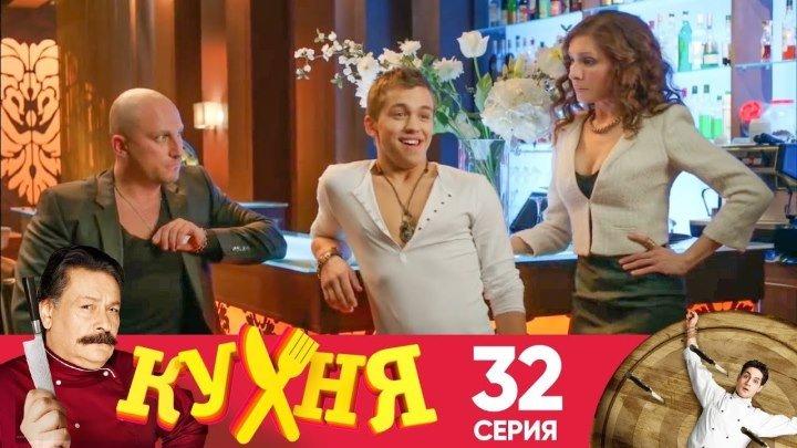 Кухня - 32 серия (2 сезон 12 серия)