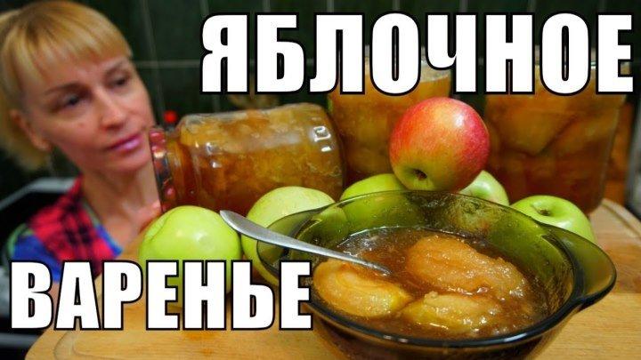 Яблочное варенье! Заготовка на зиму которую готовлю каждый год!