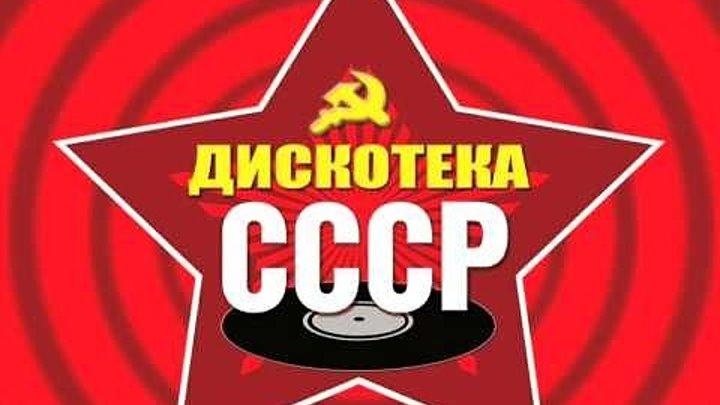 ДИСКОТЕКА СССР - ВИДЕОКЛИПЫ