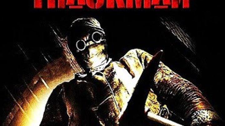 Путевой обходчик (2007) \ ужасы, триллер