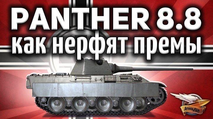 #Amway921WOT: 📉 📝 📺 Panther mit 8,8 cm L/71 - Как варгейминг нерфит премы - Гайд #нерф #гайд #видео