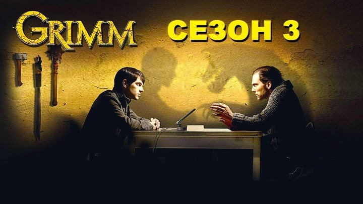 ГРИММ.Сезон 3.Серия 12.
