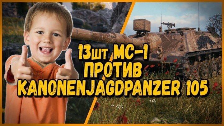 #Mblshko: 📺 13 ШКОЛЬНИКОВ на МС-1 ПРОТИВ БИЛЛИ на Kanonenjagdpanzer 105 | WoT #видео