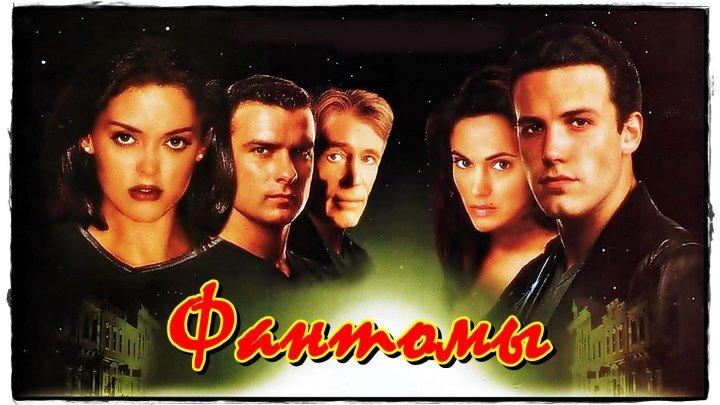 Фантомы. (1998)