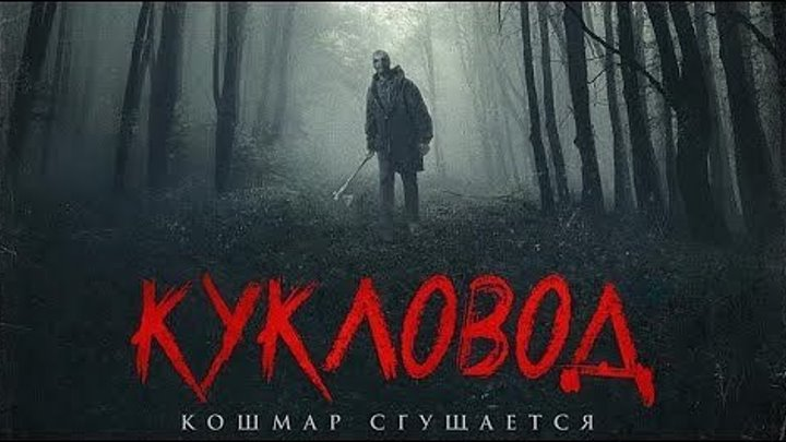 Кукловод \ He's Out There (2018) \ ужасы
