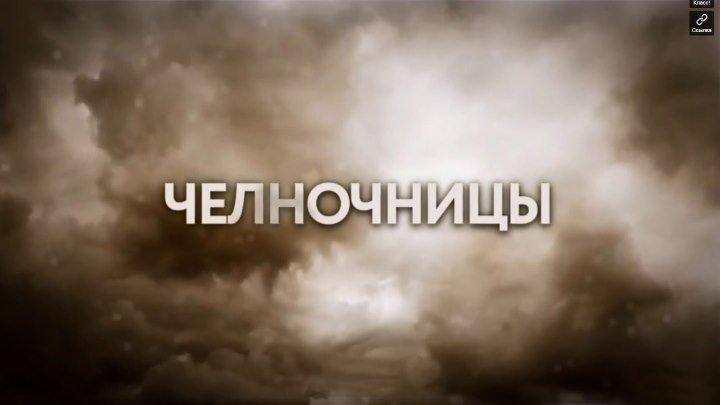 Челночницы. 2-сезон 10-серия
