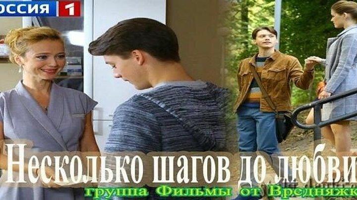 <<|Несколько шагов до любви / HD 1080p / 2019 (мелодрама). 1-4 серия из 4 _ ПРЕМЬЕРА Русские мелодрамы HD, новинки 2019_ фильмы выходного дня , Русские сериалы про любовь