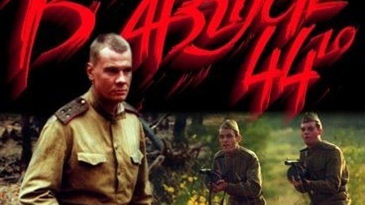 В августе 44-го. боевик, триллер, драма, детектив, военный