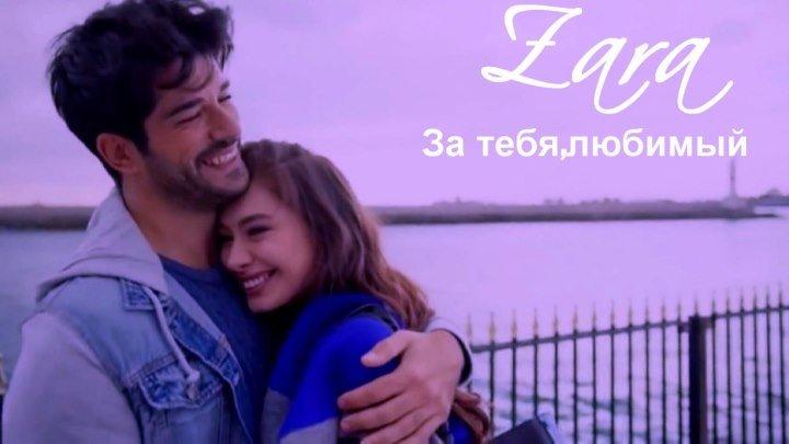 Зара - За Тебя,Любимый.New.2019.