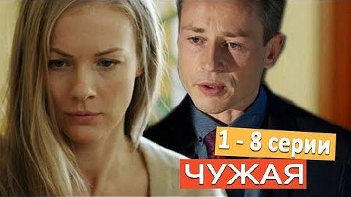 """""""Чужая"""" (Все серии)"""