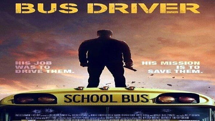 Водитель автобуса (2016) боевик