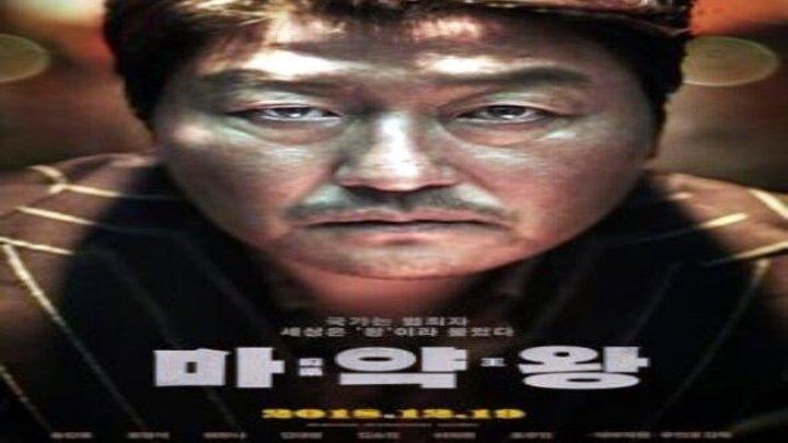 Наркобарон (2018) драма, криминал, биография