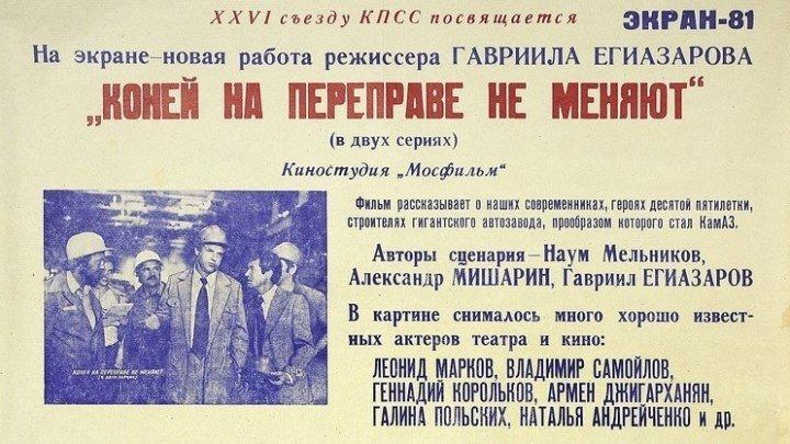 Коней на переправе не меняют (1 серия из 2) / 1980 / SATRip