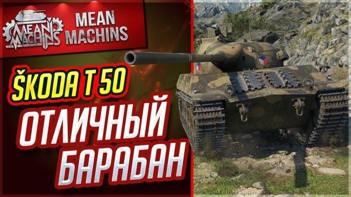 """#MeanMachins_TV: 📺 """"Skoda T 50 - ОТЛИЧНЫЙ БАРАБАН"""" / ОБЯЗАТЕЛЬНО ОСТАВЛЯТЬ ЛучшееДляВас #видео"""