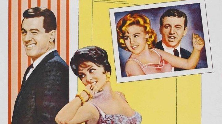 """""""Приходи в сентябре"""" (США,1961)"""