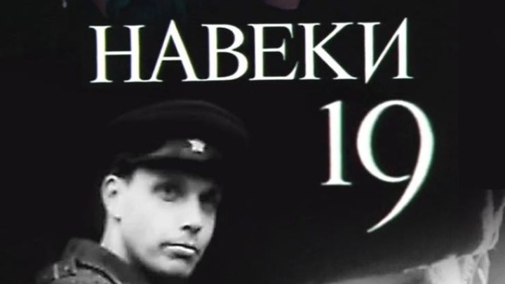 "х/ф ""Навеки - 19"" (1989)"