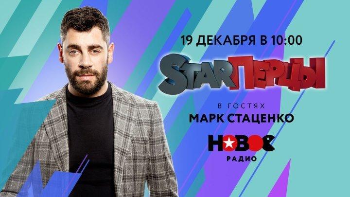 Шеф-повар Марк Стаценко у STARПерцев