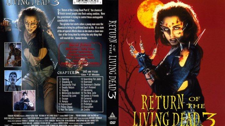 Возвращение живых мертвецов 3 1993