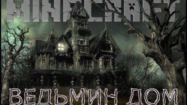 Дом Ведьмы 2017