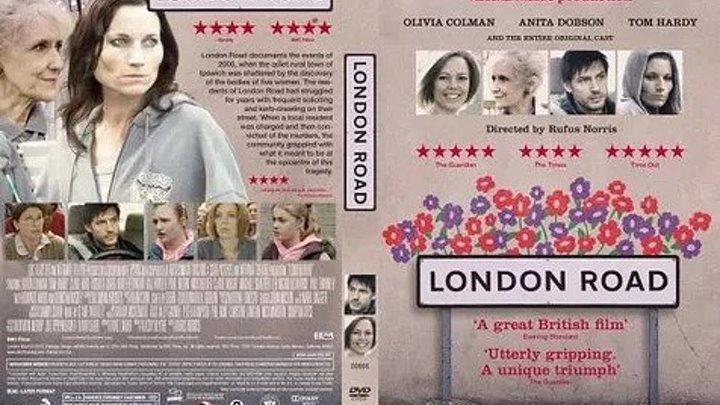 Лондонская дорога 2015