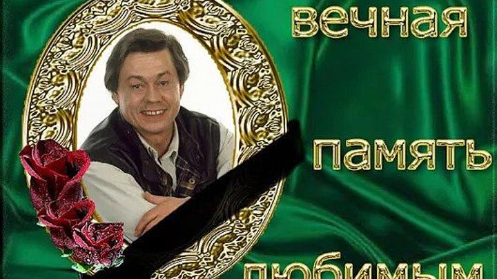 Что бы помнили..Николай Караченцов.