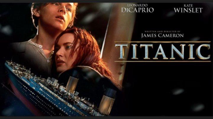 Титаник. (1997) Драма, мелодрама.