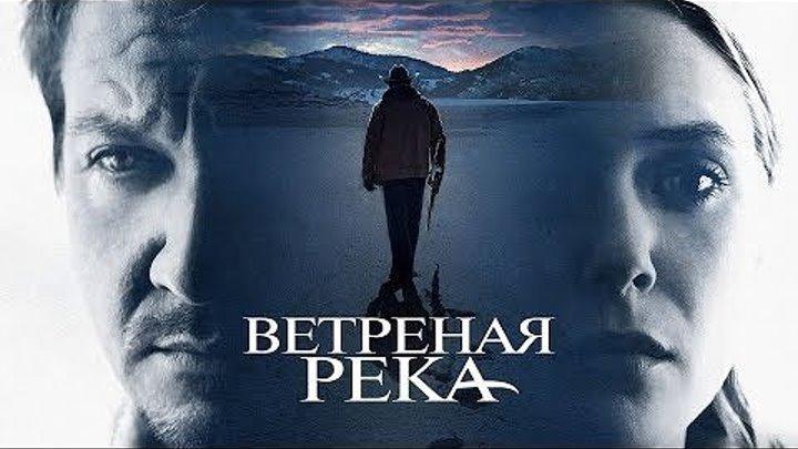 ВЕТРЕНАЯ РЕКА. HD триллер, драма, криминал, детектив
