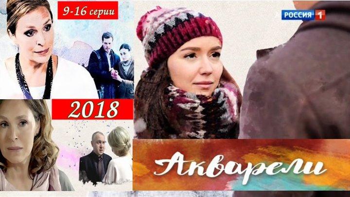 Акварели - Мелодрама,драма 2018 - 9-16 серии из 16