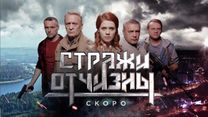 Cтpaжи 0тчи3ны 3-5 2019