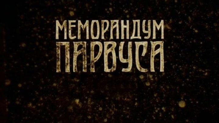 Меморандум Парвуса [1 серия] (2017) - драма, исторический
