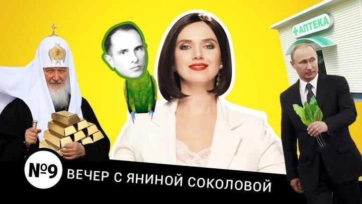 Вечер с Яниной Соколовой - Путин пишет с ошибками - Хто всрався