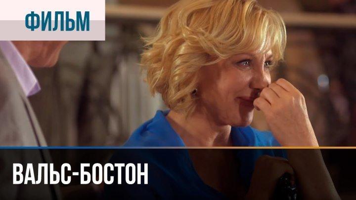 Вальс-Бостон - Мелодрама | Фильмы и сериалы - Русские мелодрамы