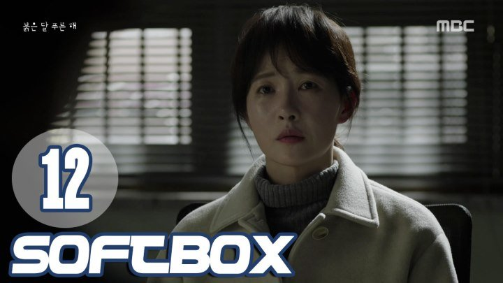 [Озвучка SOFTBOX] Красная луна, голубое солнце 12 серия