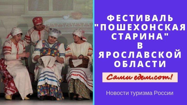 """Фестиваль """"Пошехонская старина"""" в Ярославской области"""