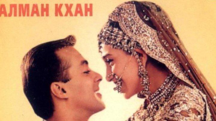 Индийский фильм_ С любимой под венец _ Dulhan Hum Le Jayenge (2000)