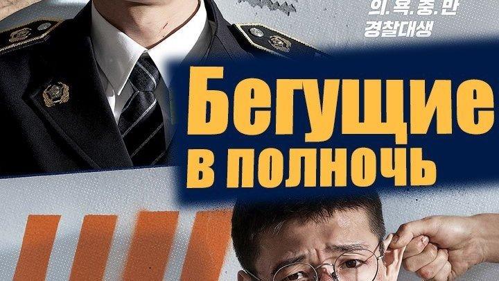 {FSG Magicians} Midnight runners / Бегущие в полночь (рус.суб)