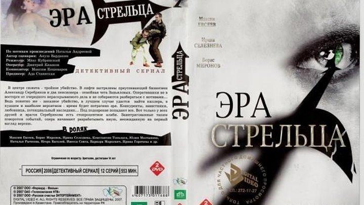 3 сезон,ЭРА СТРЕЛЬЦА,серии 1-5,Русский криминал